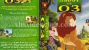 Лъвът от Оз (синхронен екип, дублаж на Айпи Видео, 2001 г.) (запис)