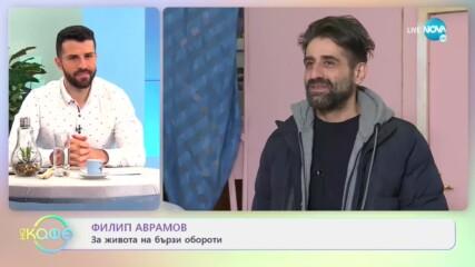 Филип Аврамов: Размисли за свободата - На кафе (14.01.2021)