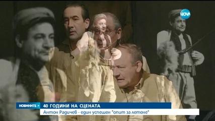 Антон Радичев празнува 40 години в Народния театър