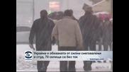Украйна страда от обилни снеговалежи и студ