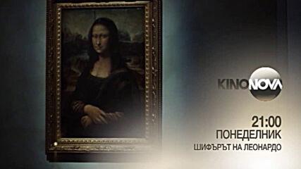 """""""Шифърът на Леонардo"""" на 26 октомври, понеделник от 21.00 ч. по KINO NOVA"""