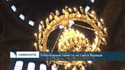 Отбелязваме паметта на Света Варвара