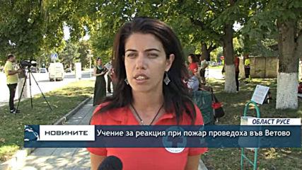 Учение за реакция при пожар проведоха във Ветово