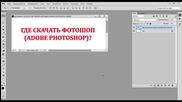 Скачать adobe photoshop бесплатно + онлайн фотошоп