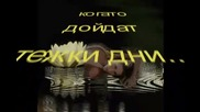 Bg Превод - Vesna - Jorgovani (когато замиришат люляците)