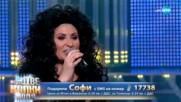 Софи Маринова като Cher -