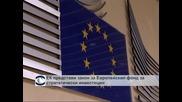ЕК представи закон за Европейския фонд за стратегически инвестиции
