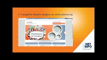 Промоционални ваучери за Adwise за 2015-та
