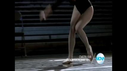 """""""Запази последния танц"""" на 6 юни от 12.50 ч. по Нова"""