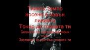 Гаара - Излез Жив + Интро ( Български Преводи На Песента И Интрото)