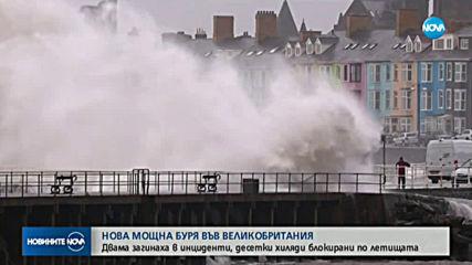 Тийнейджър и пенсионер загинаха при буря във Великобритания