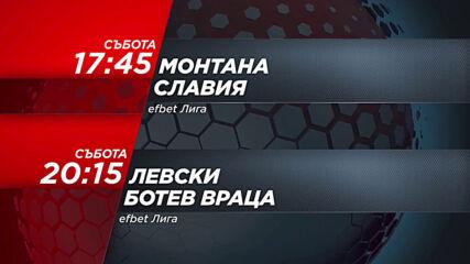 Левски - Ботев Враца на 3 октомври, събота от 20.00 ч. по DIEMA SPORT