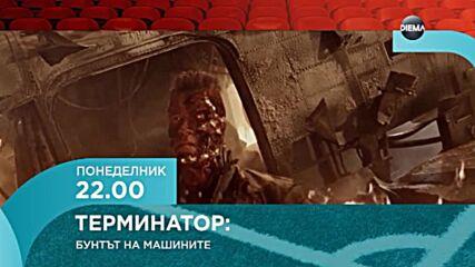 """""""Терминатор: Бунтът на машините"""" на 12 юли, понеделник от 22.00 ч. по DIEMA"""