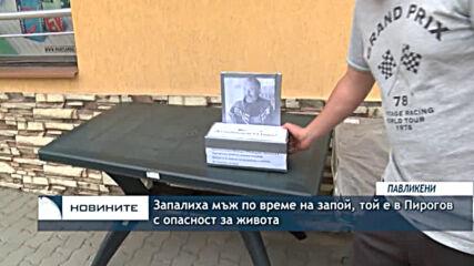 Запалиха мъж по време на запой, той е в Пирогов с опасност за живота