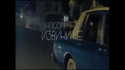Hoodini f.o - извини ме