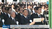 73 години от атомната бомба над Хирошима