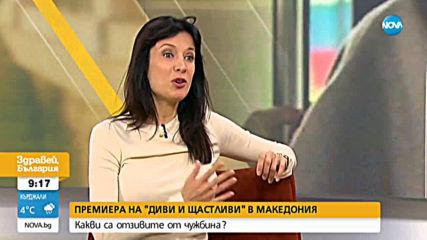 """""""Диви и щастливи"""" с премиера в Македония"""