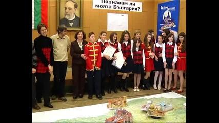Познавам ли моята България? - Първото Състезание проведено в Клисура на 02.03.2010