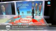 Марешки: Ще се кандидатирам на парламентарните избори