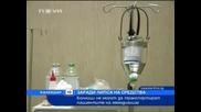 Болници не могат да транспортират пациентите на хемодиализа