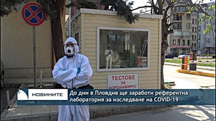 До дни в Пловдив ще заработи референтна лаборатория за изследване на COVID-19