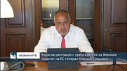 Борисов разговаря с председателя на Военния комитет на ЕС генерал Клаудио Грациано