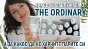 ПРОДУКТИТЕ НА The Ordinary | Какво си заслужава и какво не | Моят опит с 15 продукта