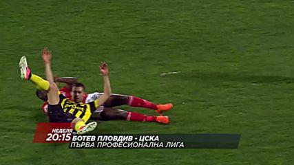 Футбол: Ботев Пловдив – ЦСКА на 29 април по DIEMA SPORT