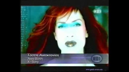 Гръцко: Anna Vissi - Taseis Autoktonias