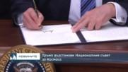 Тръмп възстанови Националния съвет за Космоса