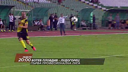 Футбол: Ботев Пловдив – Лудогорец на 23 септември по DIEMA SPORT