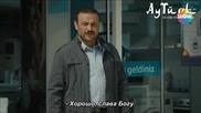 Невинна лъжа (beyaz Yalan) 4-1 рус.суб.