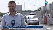 Задръстване на границата: Хиляди гастарбайтери се прибират към Западна Европа