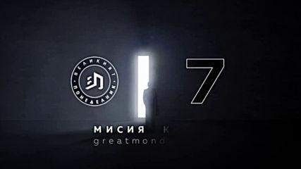 Великият понеделник сезон 7 седмица 9