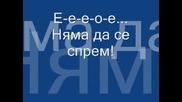 Himn Na Levski(super Pesnichka)
