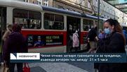 Чехия отново затваря границите си за чужденци, въвежда вечерен час между 21 и 5 часа