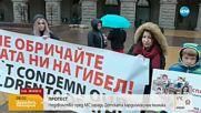Родители излязоха на протест в защита на Детската кардиологична клиника