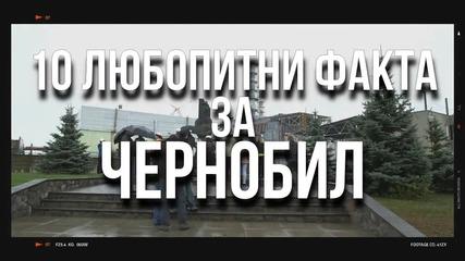 10 любопитни факта за Чернобил