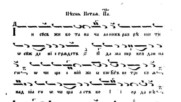Богоявление - двойни катавасии - глас 2 и 6