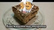 Бисквитена Торта с Маскарпоне и Банани