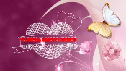 Честит Свети Валентин / Толкова много любов