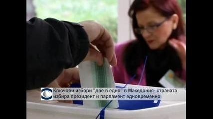 Втори тур на президентските избори в Македония и извънредни парламентарни избори, фаворит е управляващата партия