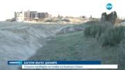 """БАГЕРИ ВЪРХУ ДЮНИТЕ: Спешна проверка на плажа на къмпинг """"Оазис"""""""