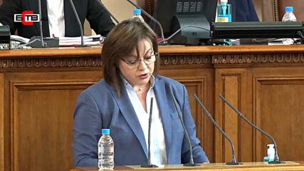 """Декларация на Пг на """" Бсп за България """" (29.04.2021)."""