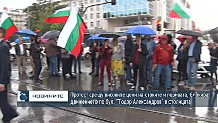 "Протест срещу високите цени на стоките и горивата, блокира движението по бул. ""Тодор Александров"""