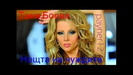 Таня Боева - Нощта на чуждите