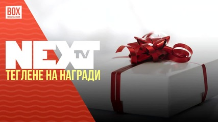NEXTTV 026: Теглене на Награди