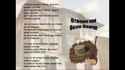 Otvori Mi Belo Lence - Macedonian Song