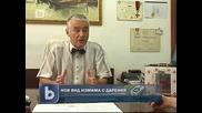 btv - Нова измама - фалшифицирани дарителски картички