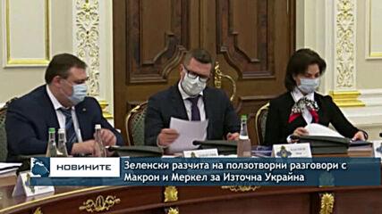 Зеленски разчита на ползотворни разговори с Макрон и Меркел за ситуацията в Източна Украйна